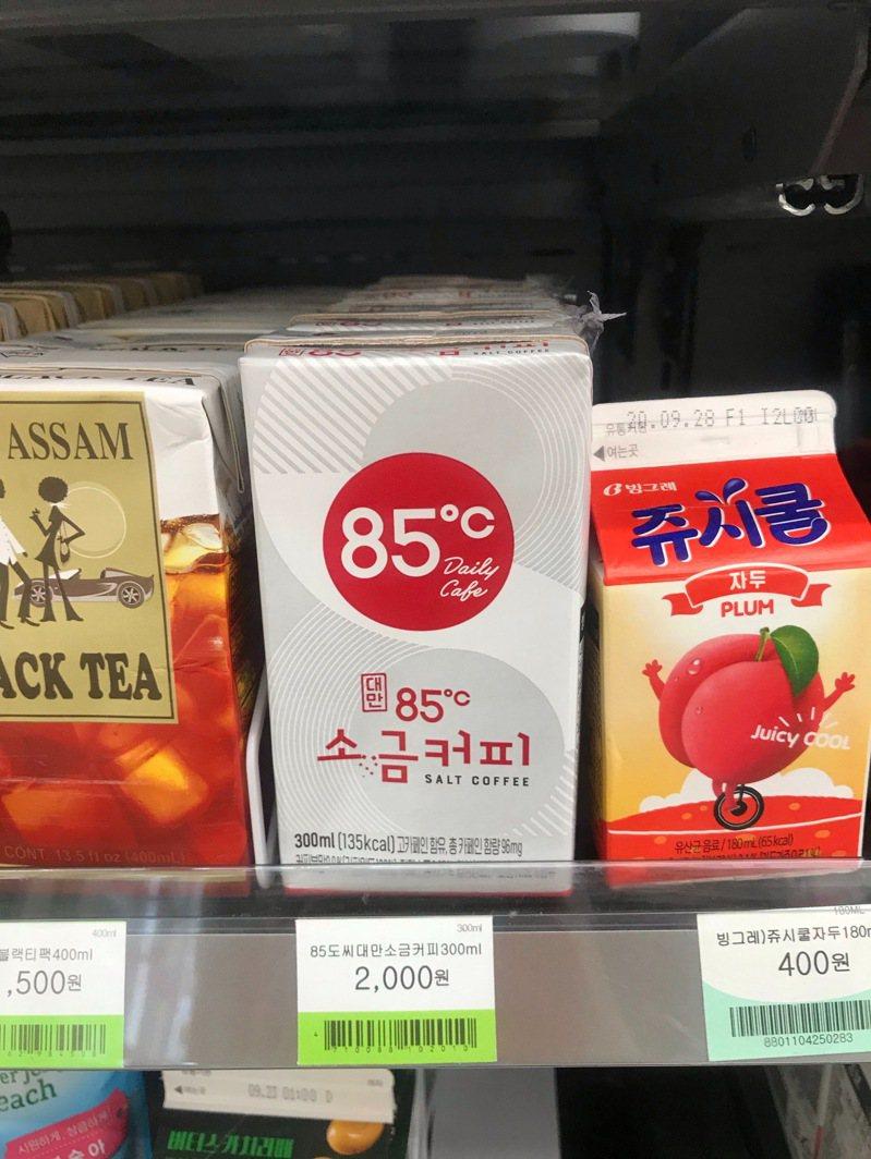 在韓國賣到缺貨的海鹽咖啡。圖/85℃提供