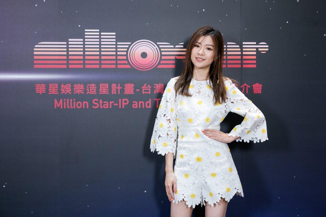 關詩敏出席華星娛樂推介會。圖/華星娛樂提供