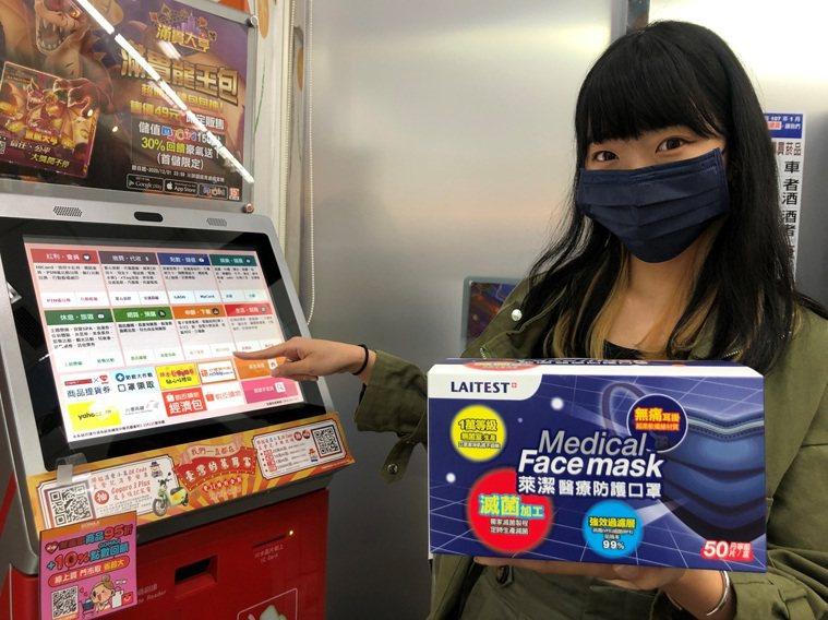萊爾富「丹寧藍」炫彩醫療口罩將於11月12日晚上7點在門市Life-ET預購,全...
