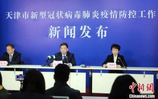 天津近日召開新型冠狀病毒肺炎疫情防控工作新聞發布會。圖/取自中新網