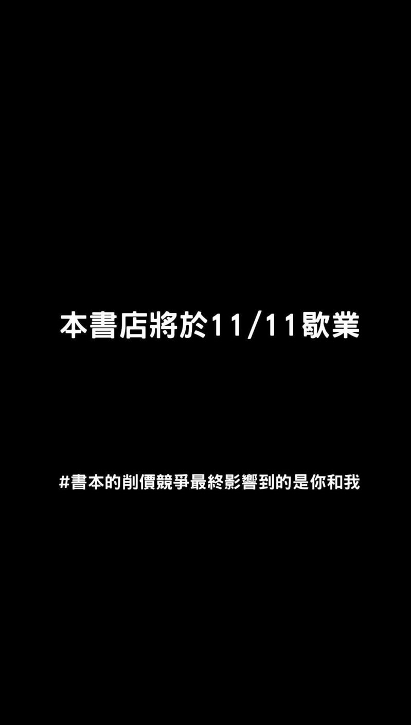 多家獨立書店在臉書粉絲團以黑底白字PO文「本書店將於11/11歇業」。圖片取自有河書店臉書