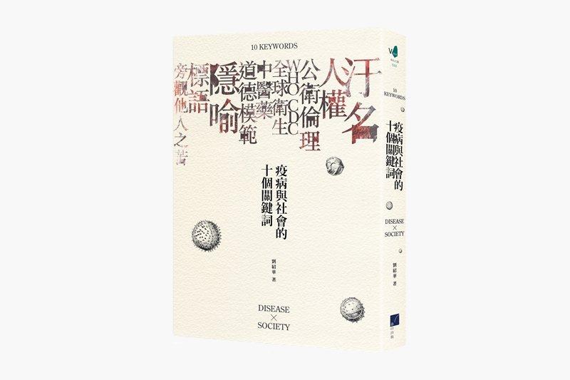 《疫病與社會的十個關鍵字》書封。 圖/春山出版提供