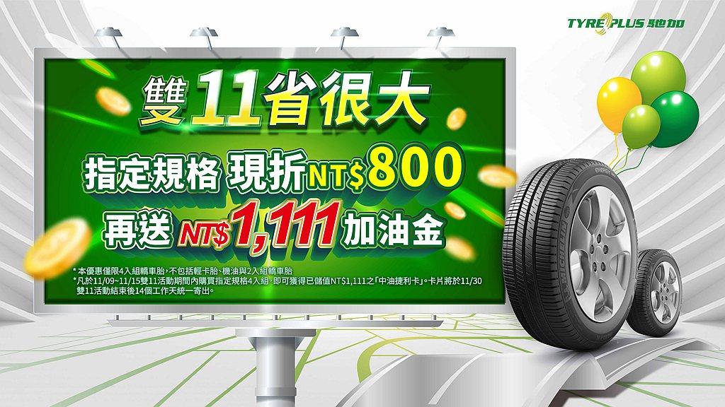 11月9日至11月15日止,凡購買指定規格輪胎4入組,即刻享有每條輪胎200元的...