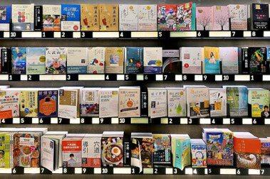 誠品書店2020年10大暢銷榜:毒雞湯心理書奪冠,鼓勵年輕世代別跟著世界走