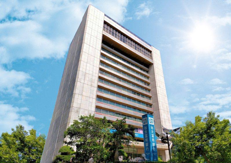 台北富邦銀行中山大樓。富邦金控/提供