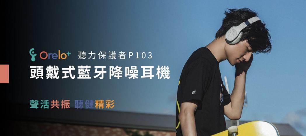 台灣地區聽力健康+潮牌操作。 Orelo+歐益爾/提供