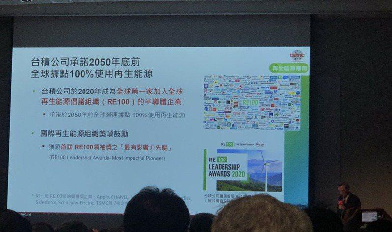 台積電副總廖永豪今日出席能源論壇。記者尹慧中攝影
