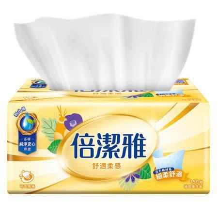 倍潔雅舒適柔感抽取式衛生紙150抽 X 72包(箱),遠傳friDay購物限時特...