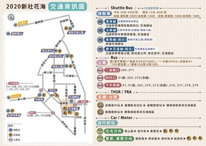 台中國際花毯節本周六在新社舉辦,台中東勢警方提供通疏運圖供遊客參考。圖/警方提供