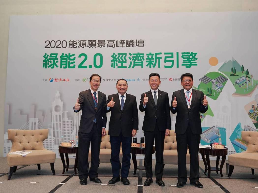 新竹市長林智堅(右二)出席「2020能源願景高峰論壇─綠能2.0」,與新北市長侯...
