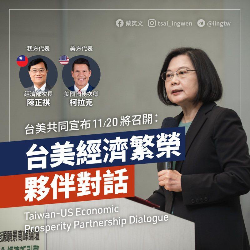 台美首屆「台美經濟繁榮夥伴對話」將於11月20日於台北及華府同時舉行。圖/取自臉書