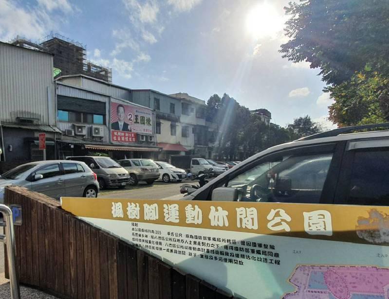 桃園市八德區楓樹腳公園屢屢被民眾投訴,停車格都被長期占用,非常不方便。記者陳夢茹/攝影