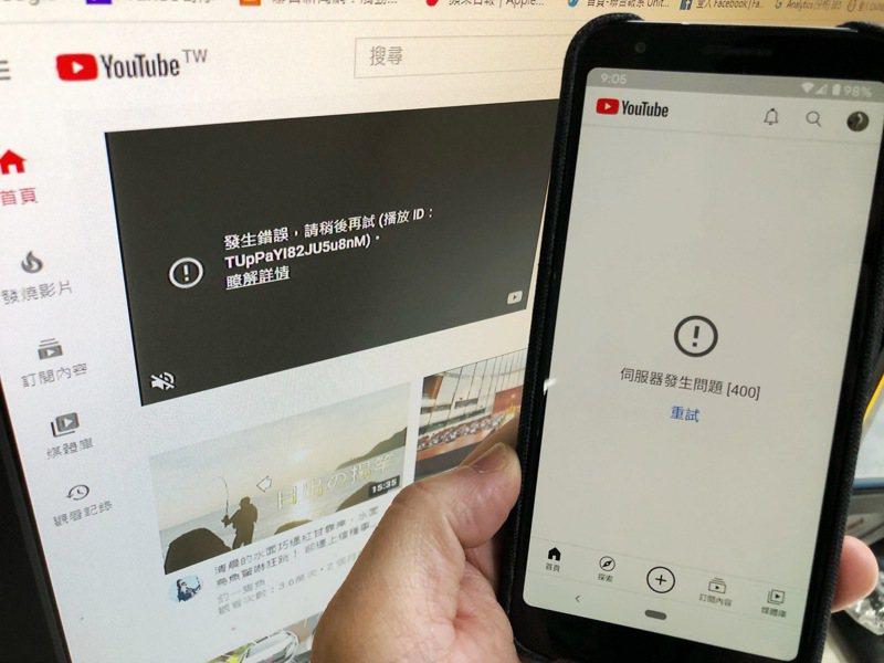 全球知名影音平台YouTube今早傳出大當機,電腦版和手機版都無法使用。記者高彬原/攝影