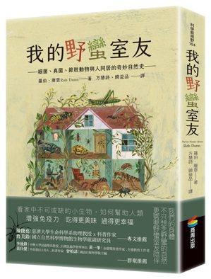 .書名:我的野蠻室友:細菌、真菌、節肢動物與人同居的奇妙自然史.作者:羅伯・...