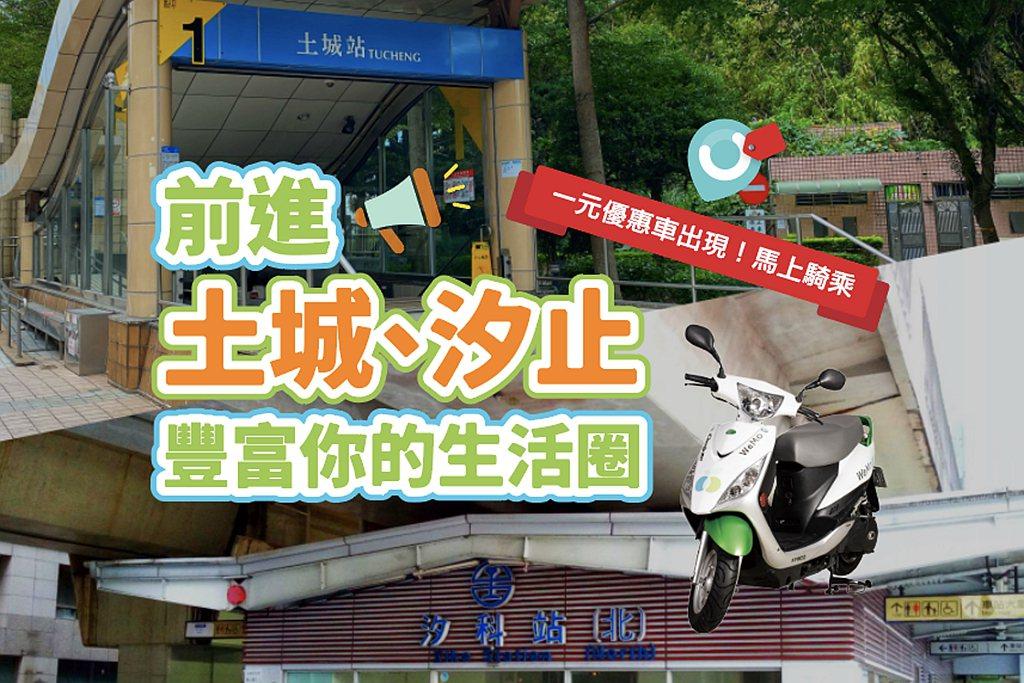24小時即時租借智慧機車服務WeMo Scooter宣布擴大新北市的營運範圍,1...