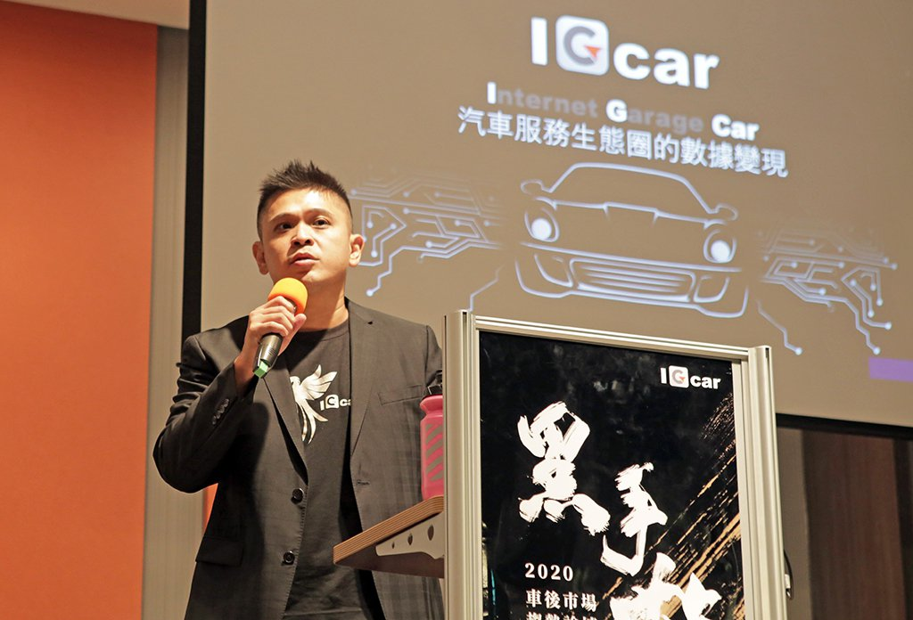 IGcar愛駒資訊執行長劉冠宏表示,汽配材料經銷商要加強數字化服務能力;擁抱數字...