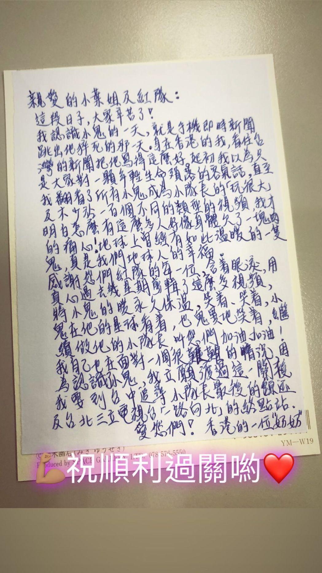 綜藝玩很大收香港粉絲的感謝信。 圖/擷自綜藝玩很大IG