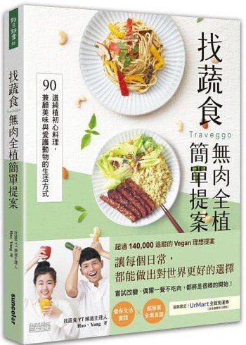 《找蔬食Traveggo無肉全植簡單提案:90道純植初心料理,兼顧美味與愛護動物...