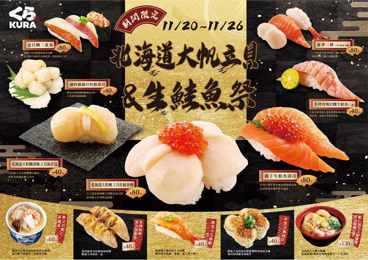 藏壽司於11月20日至11月26日期間,限時推出12款全新料理。圖/藏壽司提供