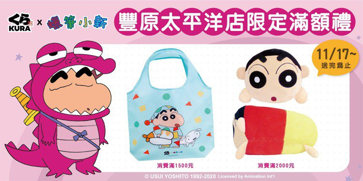 豐原太平洋店將限店推出蠟筆小新購物袋、趴姿玩偶等滿額贈禮。圖/藏壽司提供