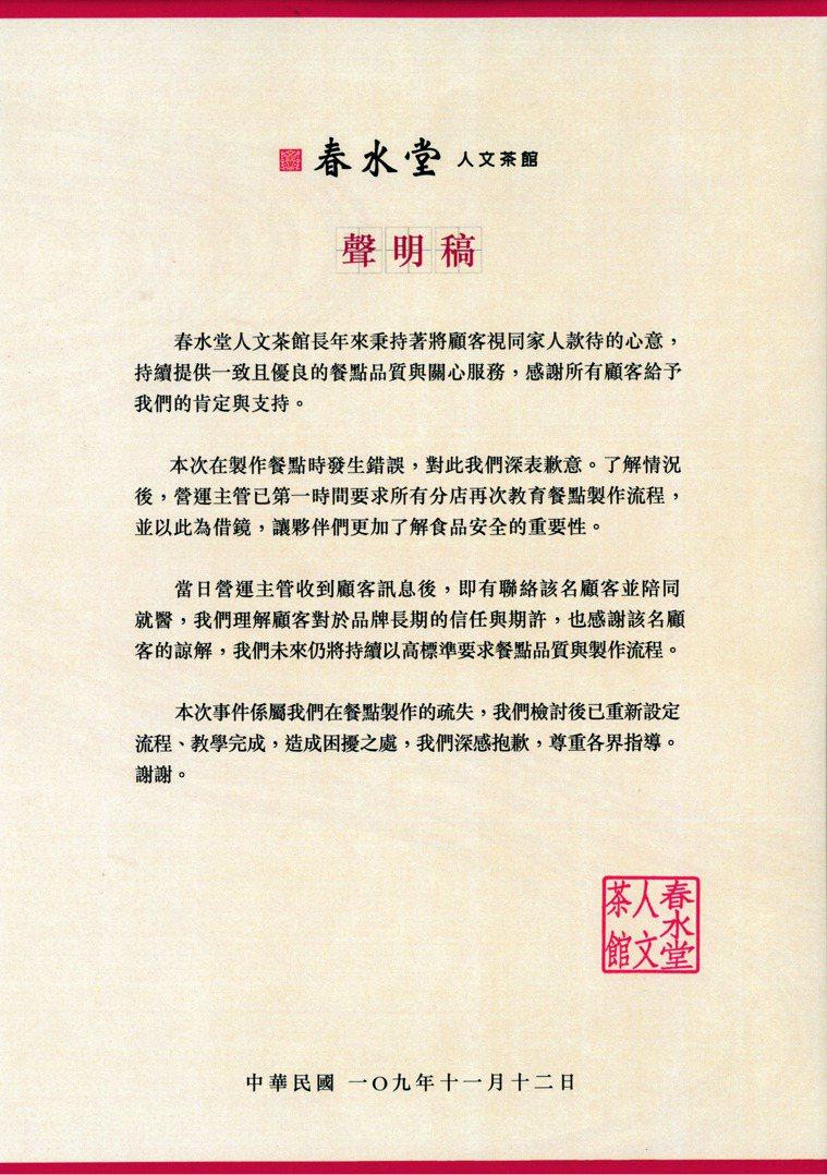 春水堂針對此次事件,發布公開聲明稿致歉。圖/春水堂提供