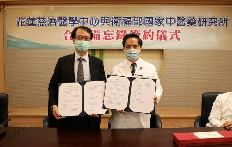 花蓮慈濟醫院與衛生福利部國家中醫藥研究所,在今天簽署合作約定,建置「中西醫合療精...