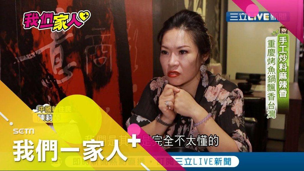 陳莉萍將四川家鄉味帶來台灣。圖/三立提供