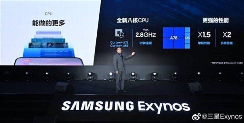 南韓電子巨頭三星,12日在上海發布5奈米旗艦級晶片Exynos1080。圖/三星微博官網