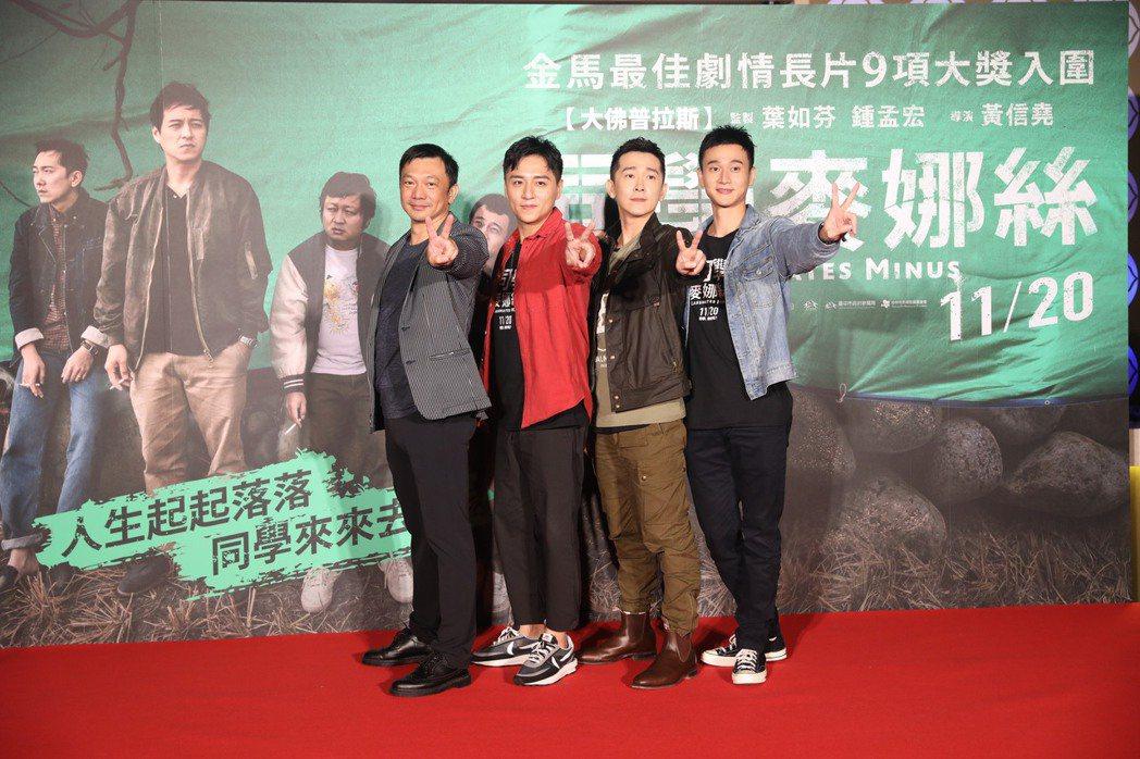「同學麥娜絲」台中首映會,左起為導演黃信堯、鄭人碩、施名帥以及劉冠廷。圖/甲上提...