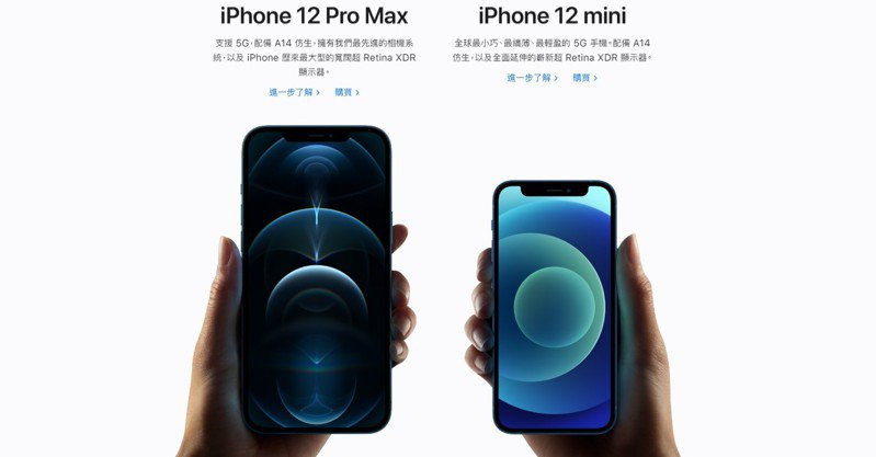 iPhone 12 Mini與iPhone 12 Pro Max今日開賣。 圖擷自蘋果官網