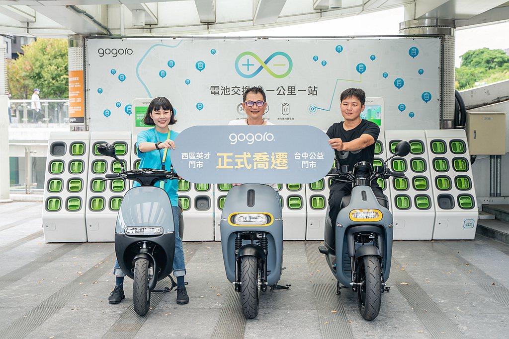 Gogoro自2016年以來持續擴大台中地區的服務能量,即日起藉助公益門市的開幕...