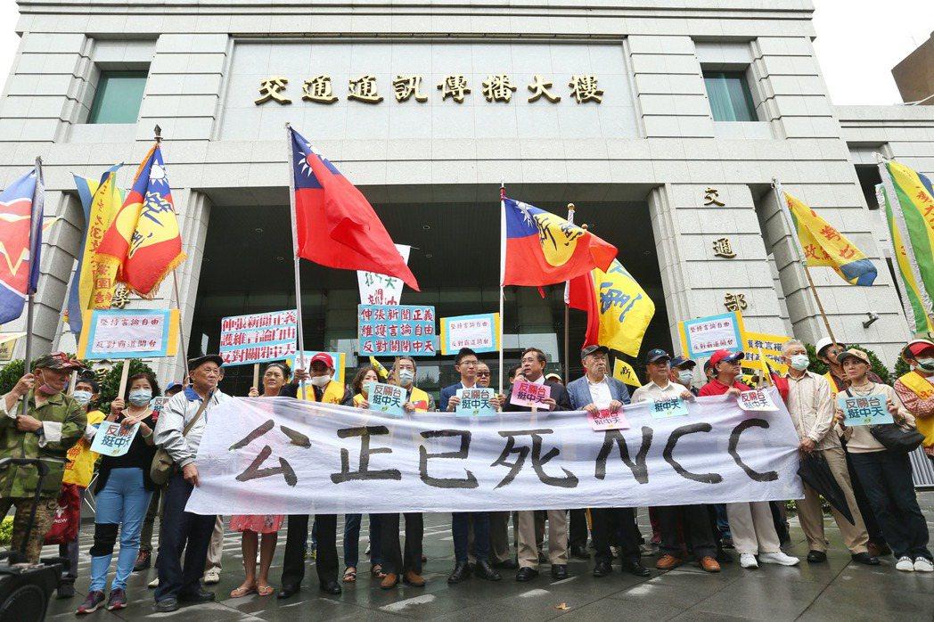 中天新聞台支持者質疑NCC獨立機關「不獨立」辦案,是「政治追殺」。 圖/聯合報系資料照