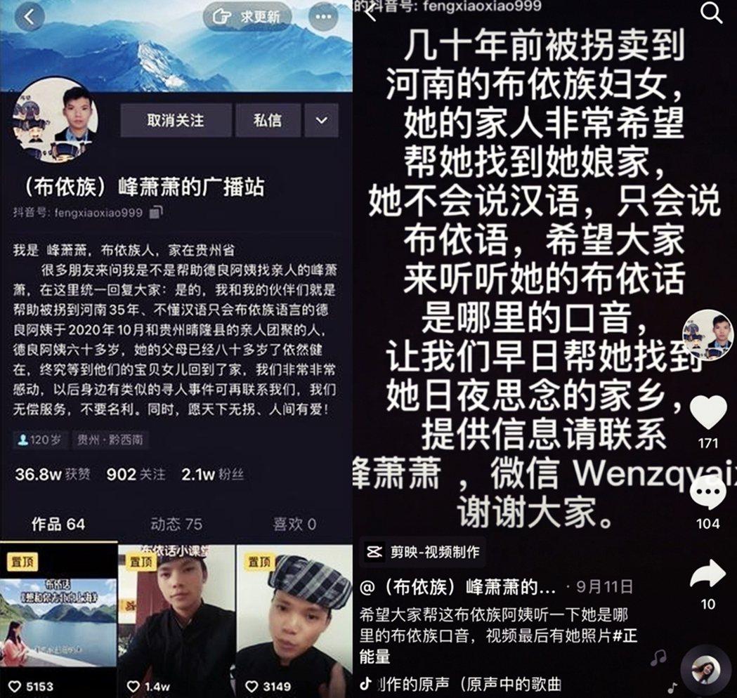 確認李新梅的母親來自布依族後,以峰蕭蕭為首的一眾網友組成尋人社群,自願替母親聽音...