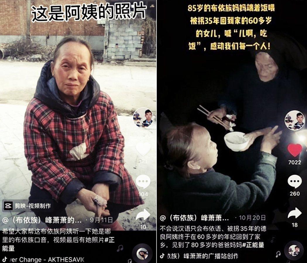 9月,中國一起女兒替母親追查身世的「千里尋親記」在社群網路上引起討論。河南輝縣出...