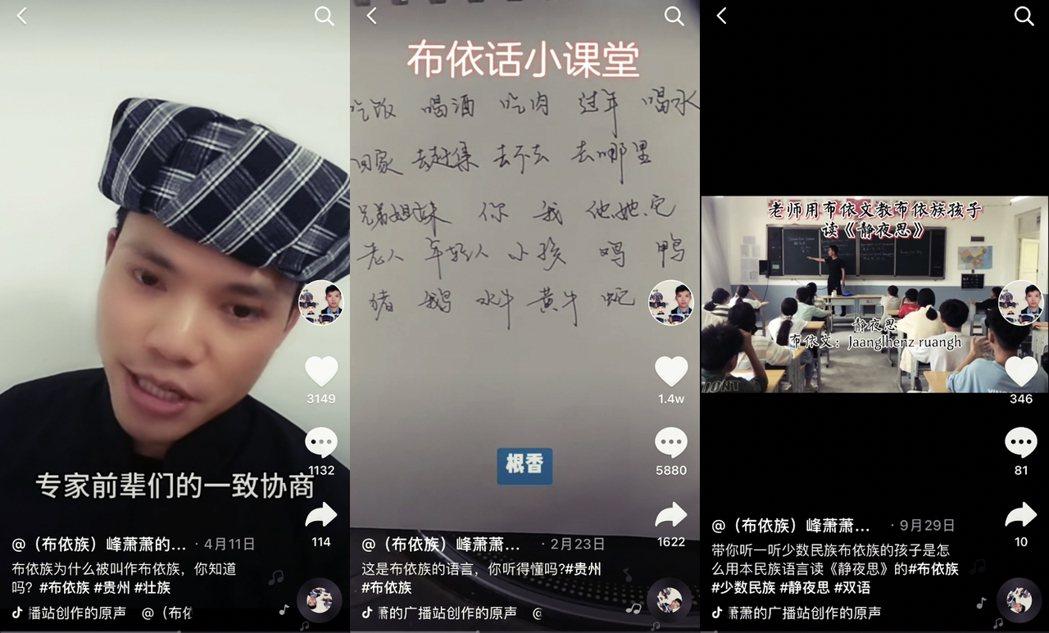 從網友「峰蕭蕭」的一支族語教學影片中,她驚訝地發現,布依族語的音調,與母親喃喃自...