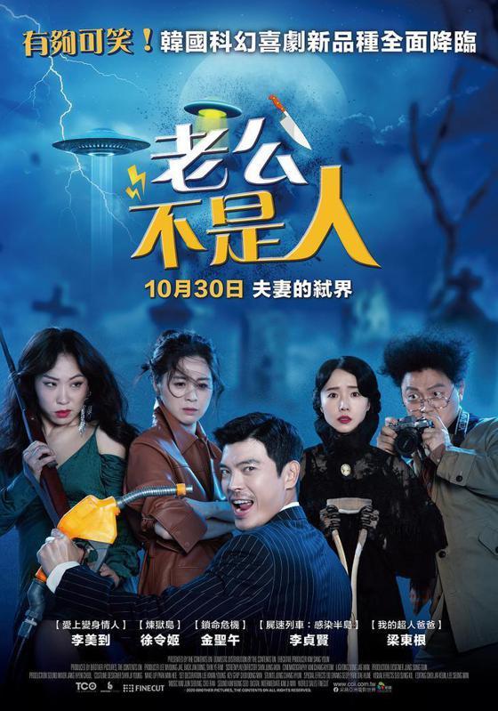 《老公不是人》中文海報,10月30日上映