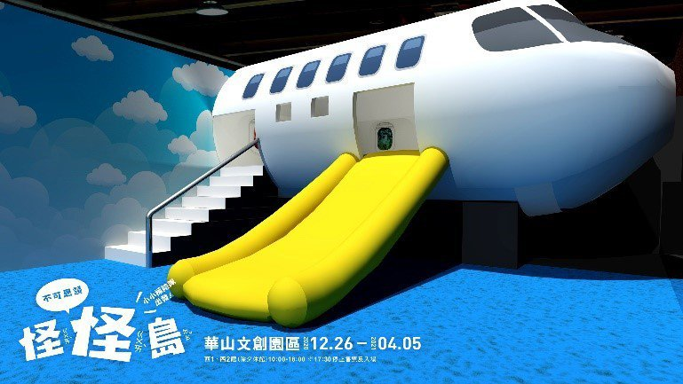 《怪怪島專機》3D示意圖,溜下超大氣墊溜滑梯,登陸怪怪島展開冒險任務!圖/聯合數位文創提供
