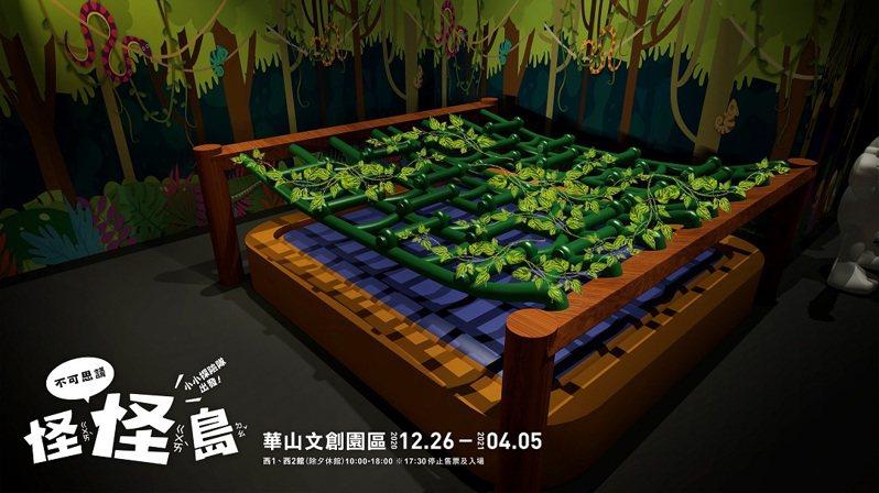 《沼澤區》3D示意圖,快速匍匐前進,才不會陷進沼澤被吃掉喔!圖/聯合數位文創提供