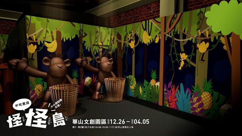 《神秘叢林》3D示意圖,找出猴子最喜歡吃的熱帶水果,順利通過叢林。圖/聯合數位文創提供