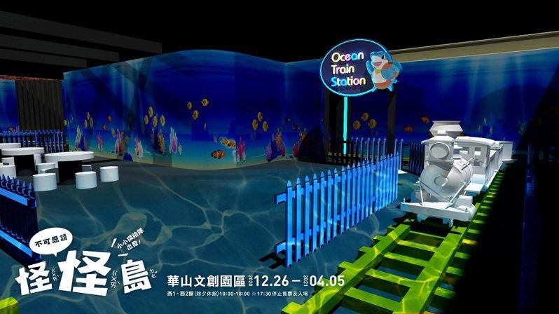 《奇幻海洋》3D示意圖,搭上海底列車暢遊海底世界。圖/聯合數位文創提供