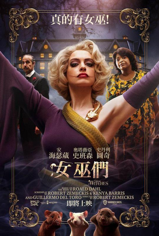 《女巫們》中文海報,11月5日上映