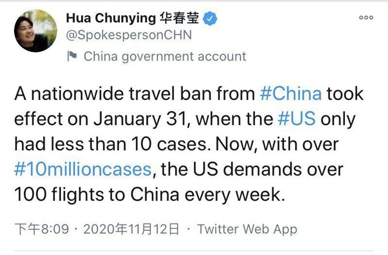 大陸外交部發言人華春瑩在推特上諷刺美方。圖/截取自華春瑩推特