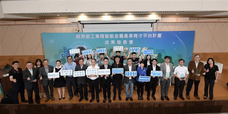 翻轉金屬產業人才,經濟部工業局打造智能金屬育才平台,今(13)日舉行首屆成果發表會。  圖/經濟部提供