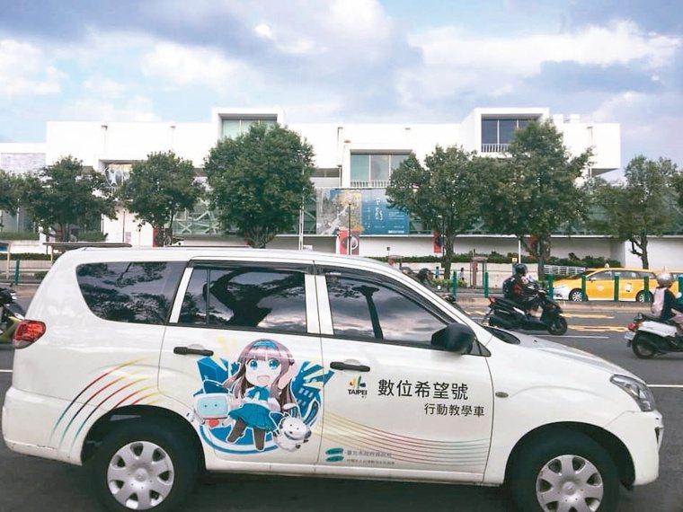 連通 數位希望號教學行動車 圖/臺北市衛生局提供