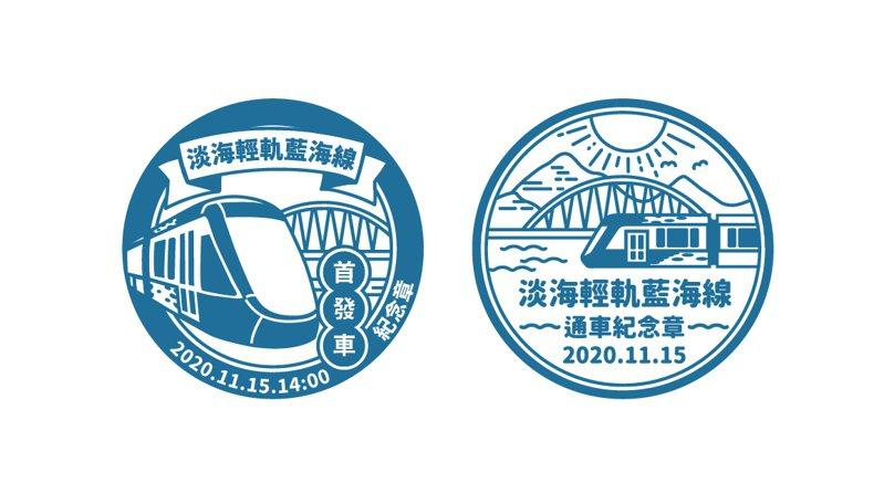 淡海輕軌藍海線第一期將在11月15日通車,新北捷運公司設計通車首發及首日列車2款紀念章。圖/新北捷運公司提供