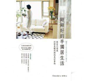 書名:剛剛好的半獨居生活作者:Chocolat 譯者:駱香雅出版社...