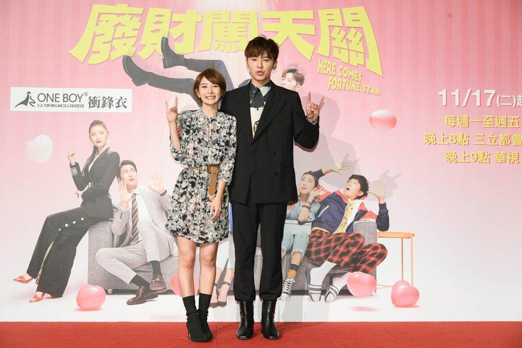 三立新戲「廢財闖天關」首映,李亦捷(左)和李國毅出席。圖/三立提供