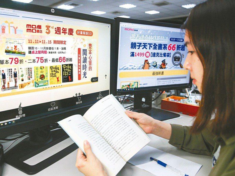 momo購物網等通路近來推出購書66折更成話題。出版、書店業界憂心未來若66折也成常態,書價恐再飆高。圖/聯合報系資料照片