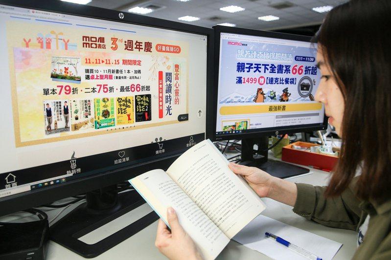 momo電商平台賣書上架打六六折,引發獨立書店停業一天抗議折扣戰。 聯合報系資料照/記者林伯東攝影