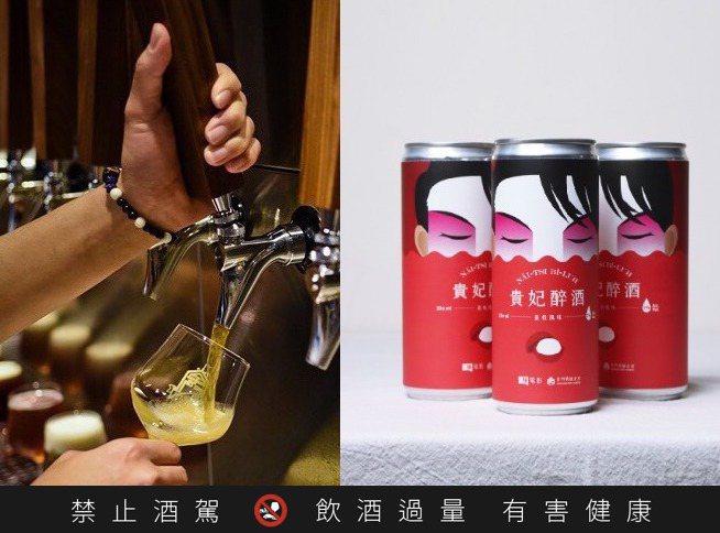 掌門精釀以荔枝為風味,推出限量的「貴妃醉酒」精釀啤酒。圖 / 掌門精釀提供。提醒您:喝酒不開車、開車不喝酒。
